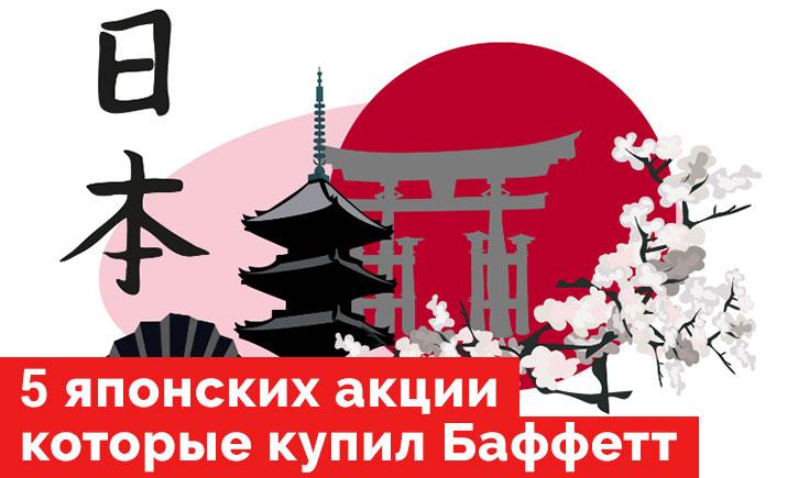 Японские акции Баффетта