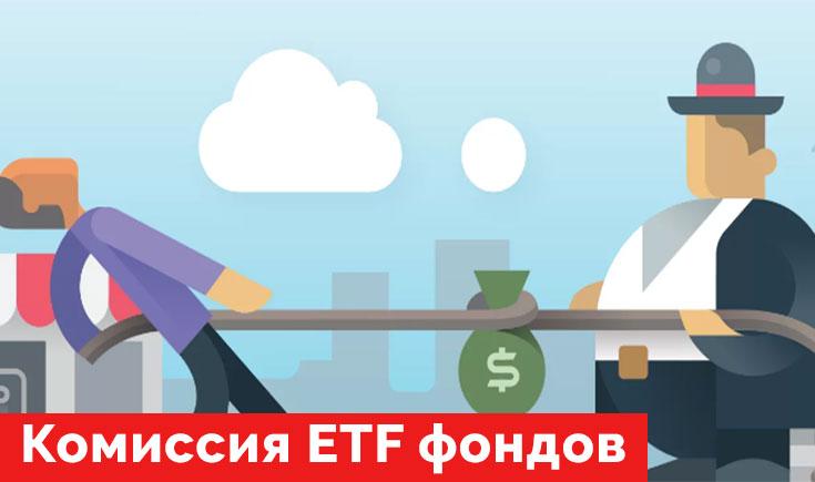 Комиссия ETF фондов