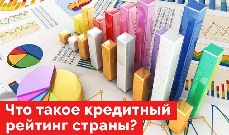 Кредитный рейтинг страны