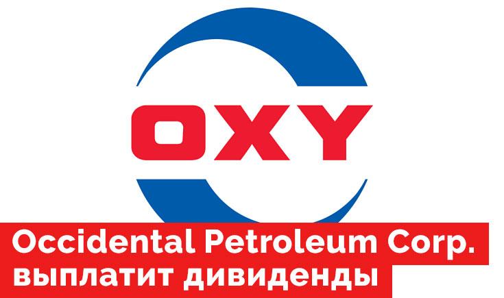 Oxy выплатит дивиденды