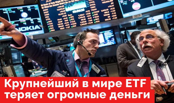 SPY ETF теряет огромные деньги