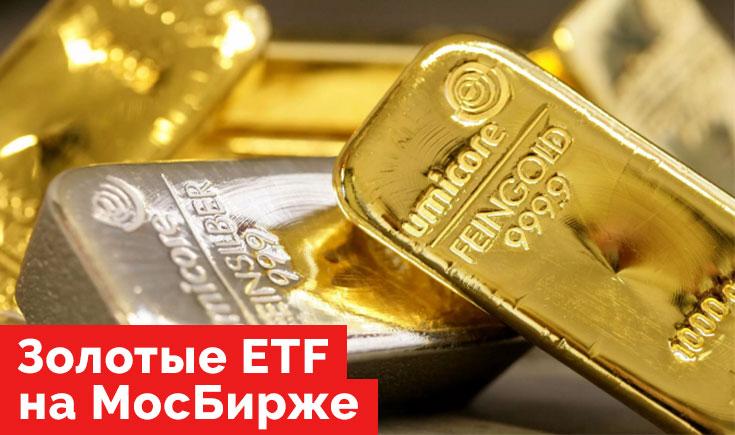 Золотые ETF на МосБирже