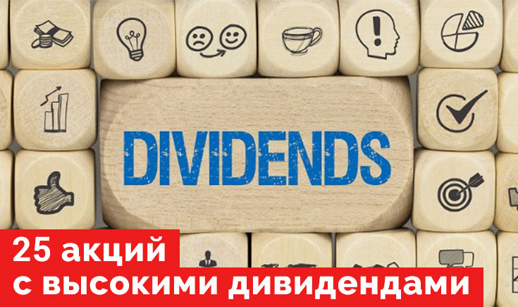 25 акций с высокими дивидендами. Список.