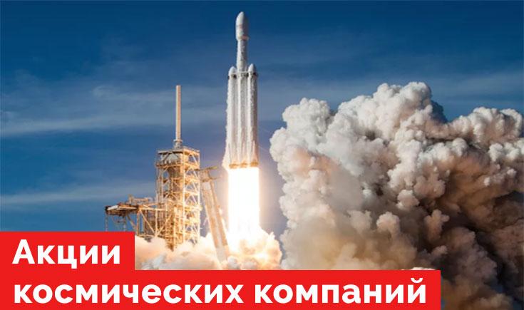 Космические инвестиции