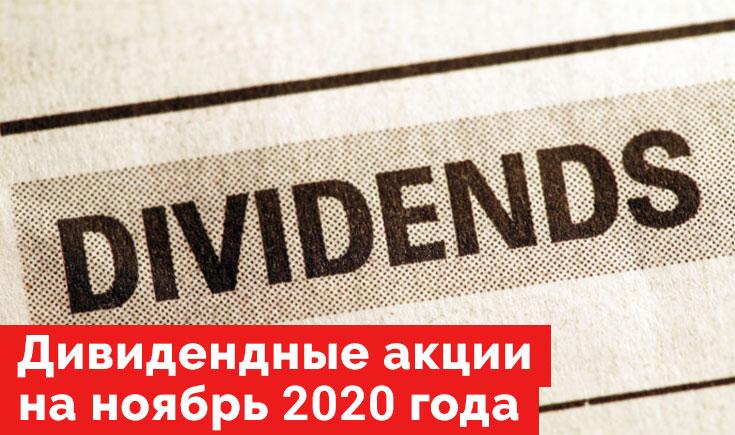 Дивидендные акции на ноябрь 2020 года