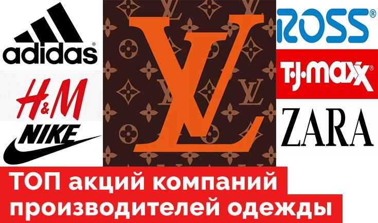 ТОП акций компаний производителей одежды.
