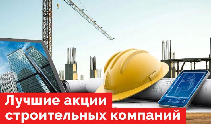 Акции строительных компаний