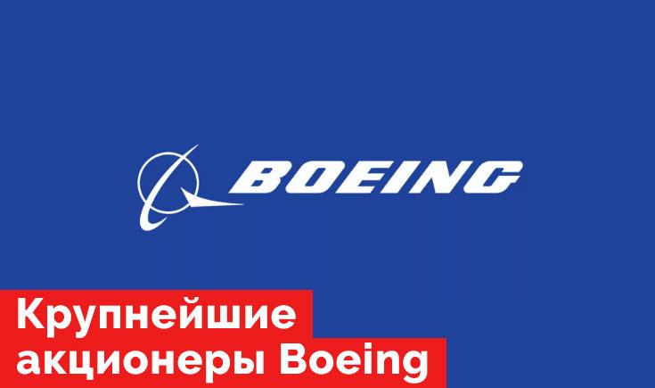 Крупнейшие акционеры Boeing.