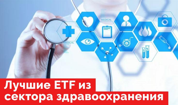 Лучшие ETF из сектора здравоохранения.