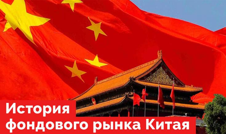 История фондового рынка Китая.