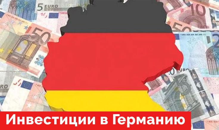 Инвестиции в Германию – ТОП немецких компаний.