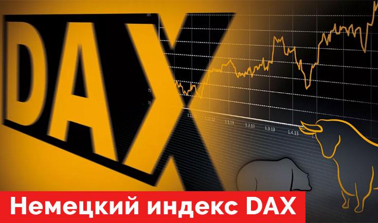 Немецкий фондовый индекс DAX. Все что нужно знать!