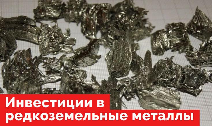 Инвестиции в редкоземельные металлы.