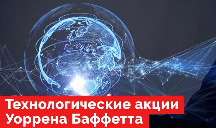 Технологические акции Уоррена Баффетта