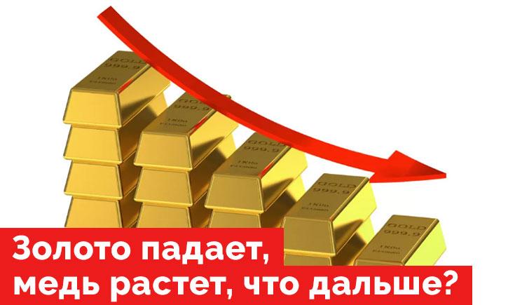 Золото падает, медь растет, что дальше?