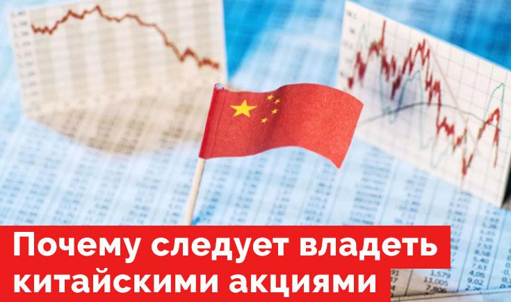 Почему нужно инвестировать в китайские акции
