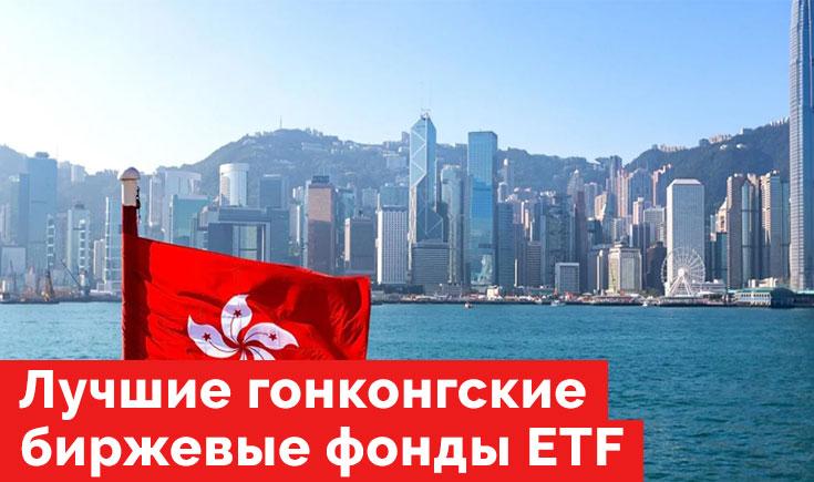Лучшие гонконгские биржевые фонды ETF.