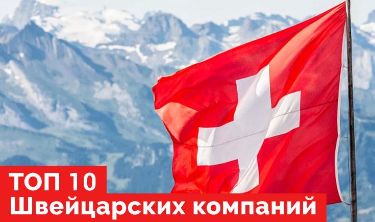 ТОП 10 Швейцарских компаний