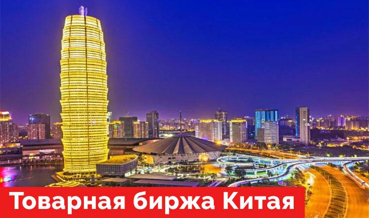 Товарная биржа Китая Чжэнчжоу.