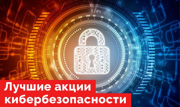 Лучшие акции кибербезопасности
