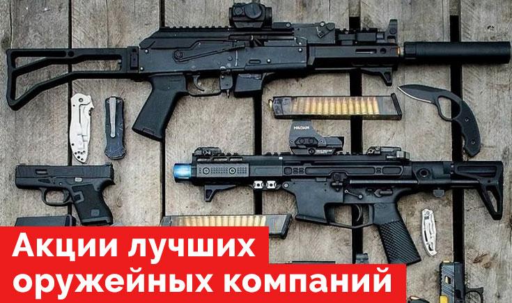 Акции лучших оружейных компаний.