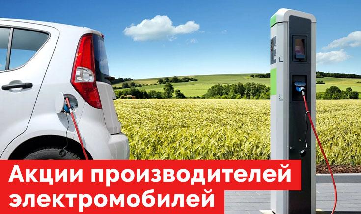 Лучшие акции производителей электромобилей.