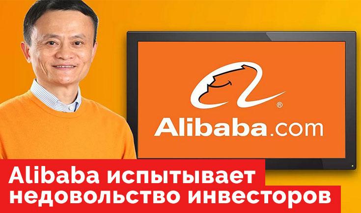 Alibaba и другие китайские технологические акции могут выдержать контроль со стороны регулирующих органов.