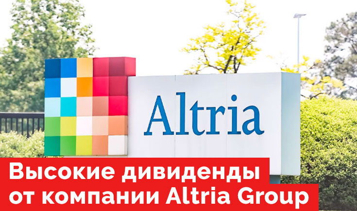 Компания Altria Group