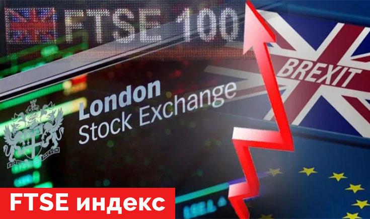 FTSE индекс – что это такое и для чего он нужен.