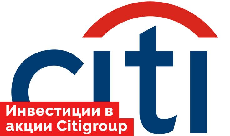 Акции Citigroup