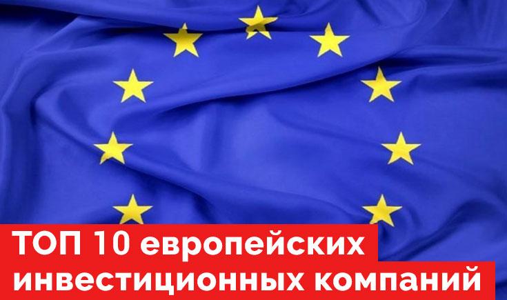 Топ европейских инвестиционных компаний