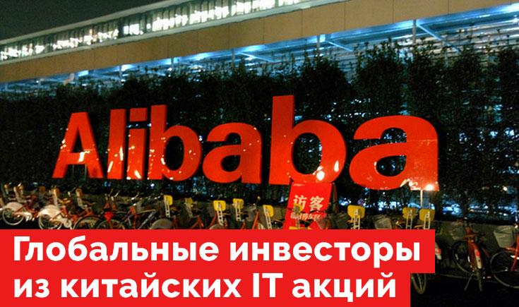 Ant и Alibaba