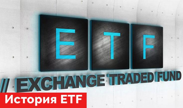 История ETF Exchange-Traded Funds. Что такое ETF и для чего они нужны.