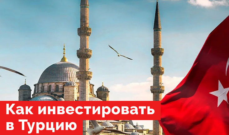 Лучшие турецкие акции и ETF для инвестирования.