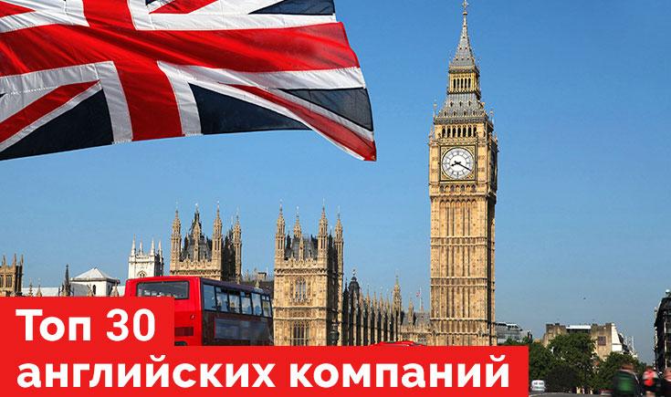 Топ 30 крупнейших английских компаний. Подробный обзор.
