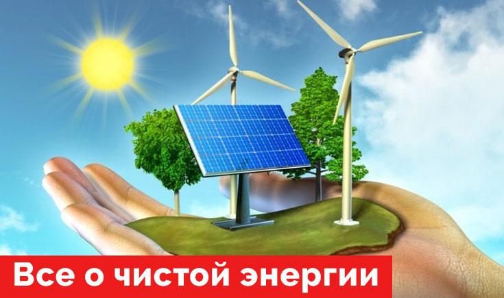 Все о чистой энергии – определение, различия, перспективы.