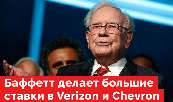 Баффетт делает большие ставки в Verizon и Chevron