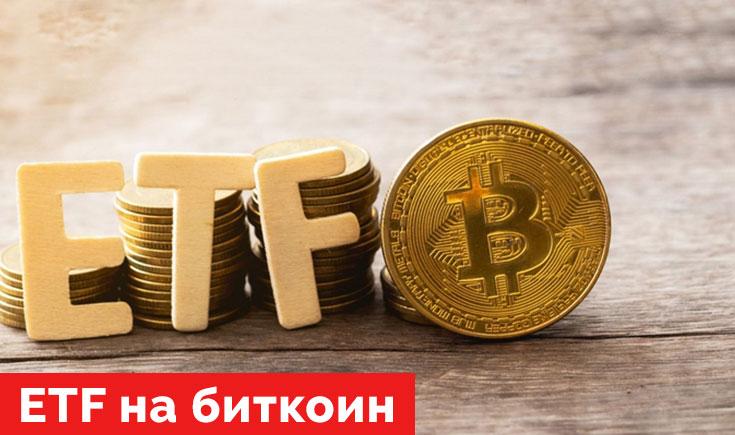 ETF на биткоин – что это такое?