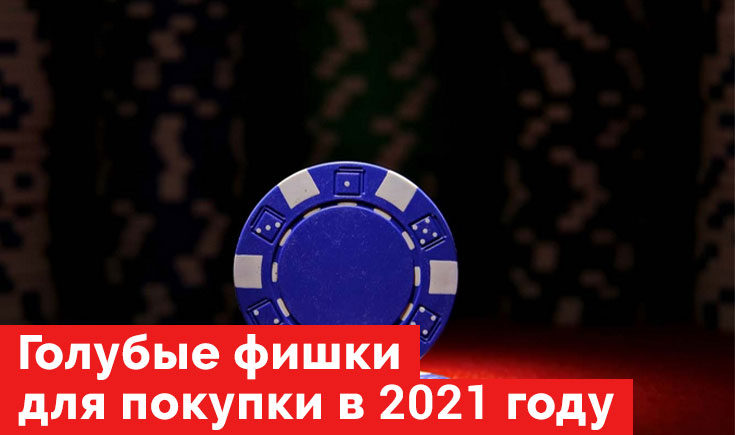 Голубые фишки 2021 года