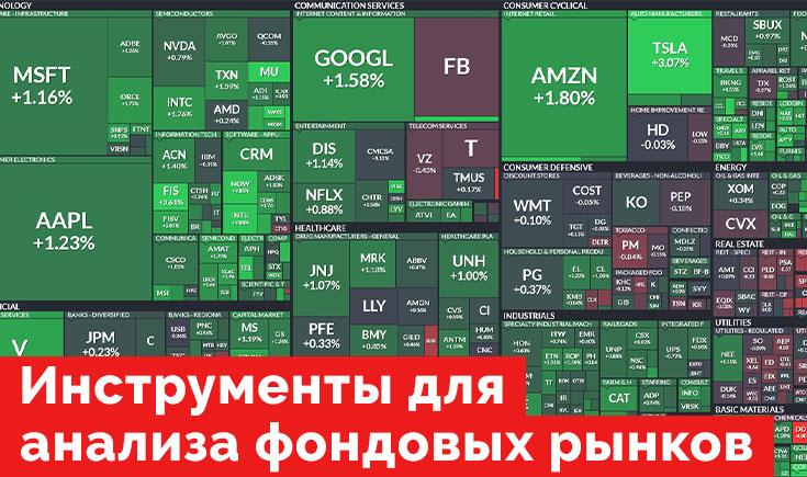 Инструменты для анализа фондовых рынков