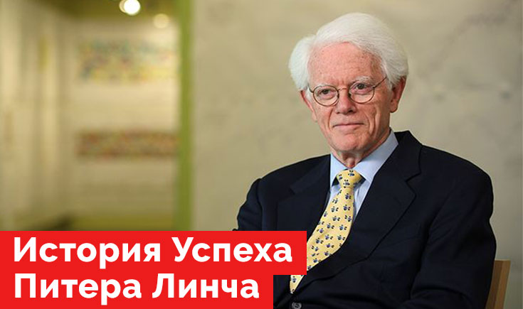 История Успеха Питера Линча