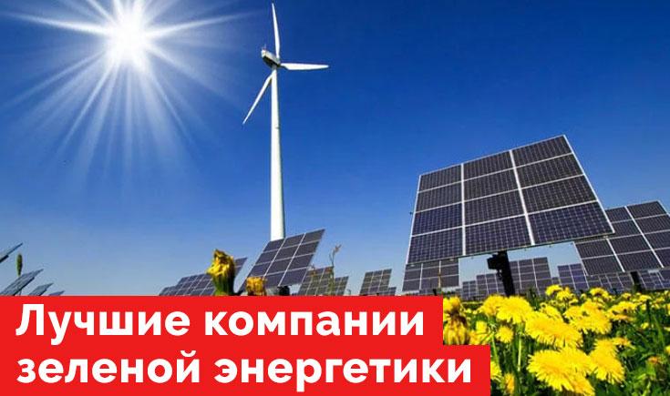 Лучшие компании зеленой энергетики