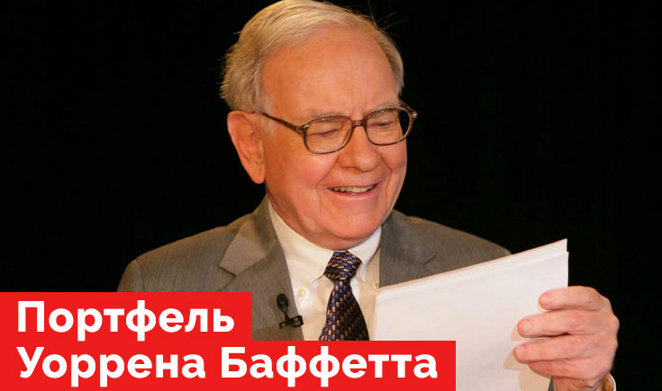 Портфель Уоррена Баффетта