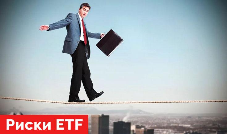 Риски инвестирования в ETF