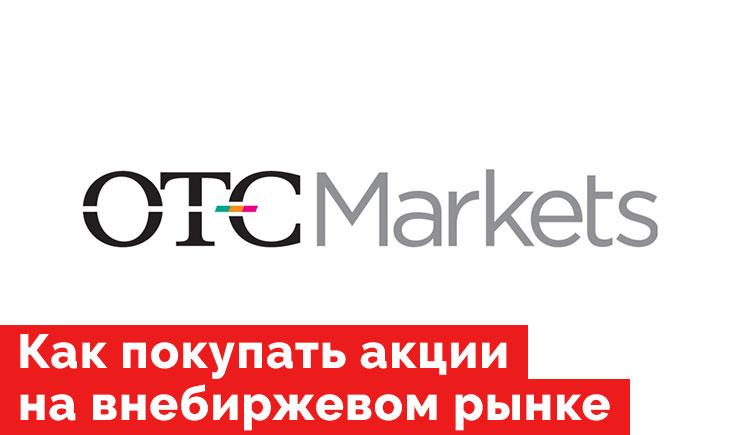 Как покупать акции на внебиржевом рынке OTC Market.