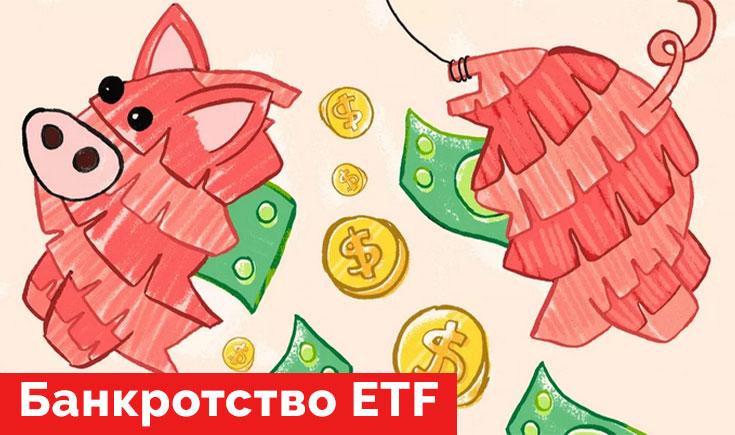 Банкротство ETF. Что будет если ETF фонд обанкротится?