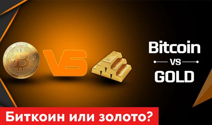 Биткоин или золото?