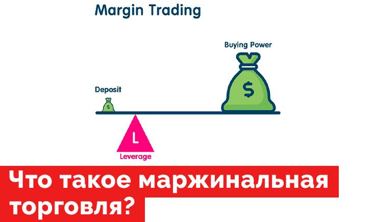 Маржинальная торговля