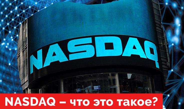 Что такое NASDAQ
