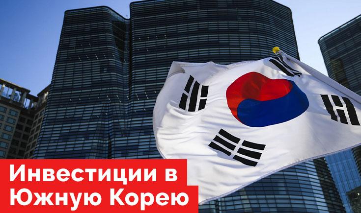 Инвестиции в Южную Корею. Лучшие акции и ETF фонды.